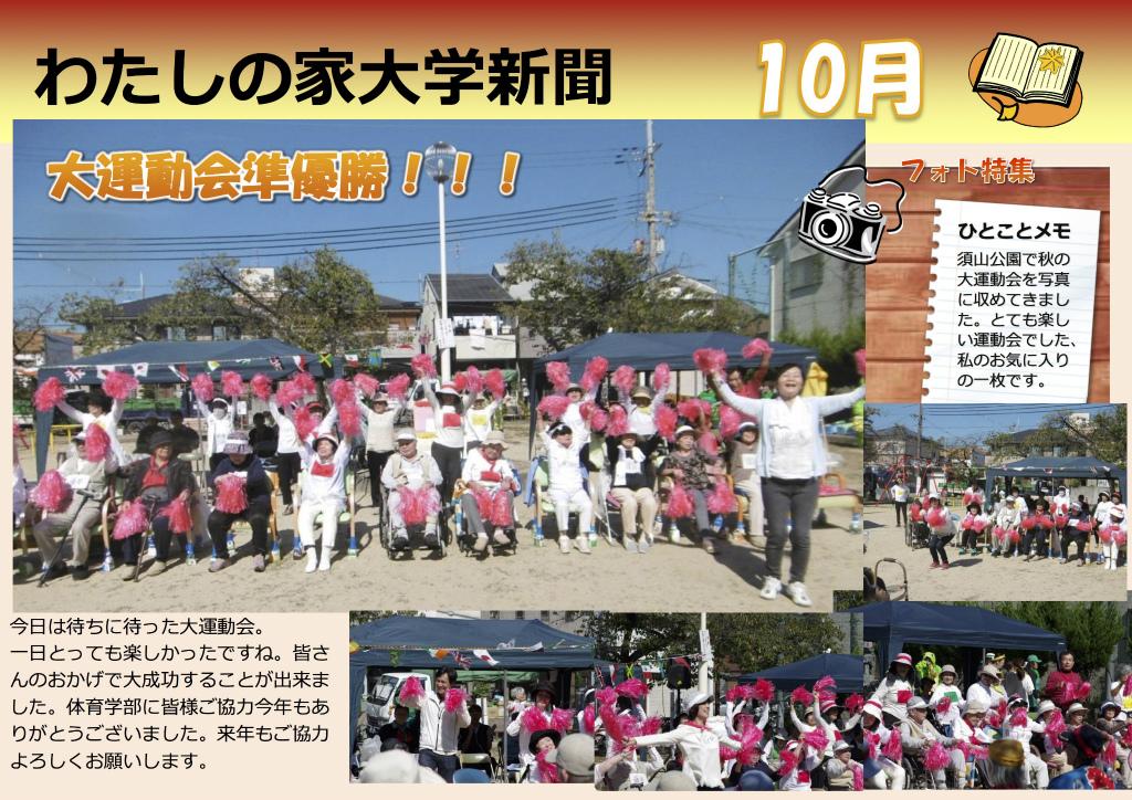s10daiundoukai_taiiku